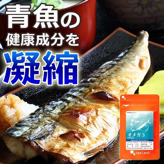 オメガ3-DHA&EPA&α-リノレン酸サプリ(約6ヶ月分) 特価 サプリメント 魚 新生活 _JH _6K