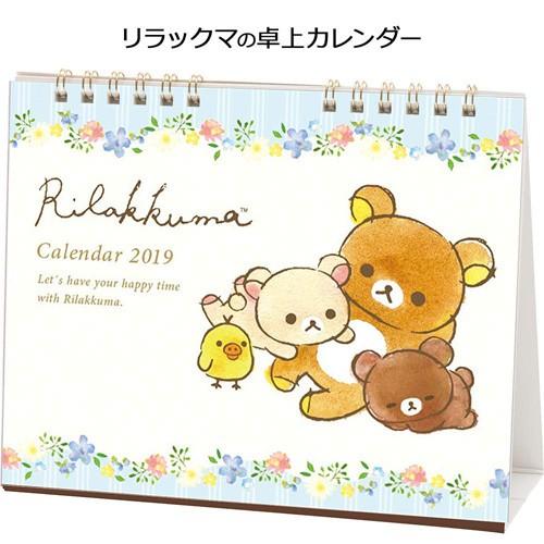 リラックマ 卓上カレンダー (水彩) 2019年版 CD32...