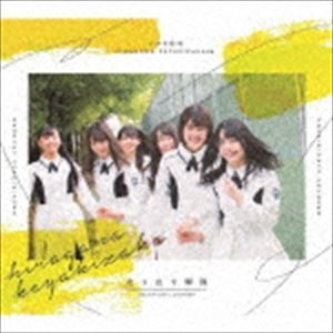 [CD] けやき坂46/走り出す瞬間(TYPE-A/CD+Blu...