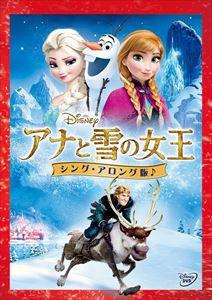 [DVD] アナと雪の女王<シング・アロング版>(期...
