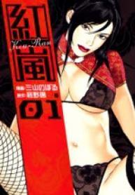 紅嵐 (1-2巻 全巻) 漫画全巻セット 【全巻セット...