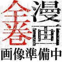 こいきな奴ら (1-2巻 全巻) 漫画全巻セット 【全...