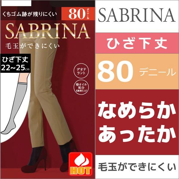 SABRINA サブリナ 80デニールひざ下丈ウォームタ...
