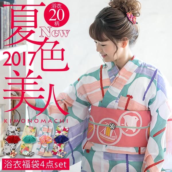 浴衣4点セット 2016年新作 レディース浴衣福袋 夏...