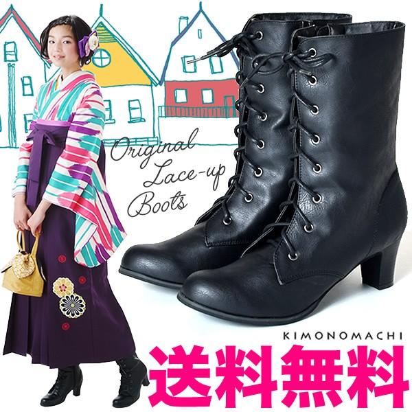 【あす着対応】 袴ブーツ 袴 卒業式 送料無料 編...