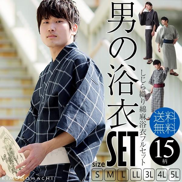 【あす着対応】 浴衣 メンズ 男性用  浴衣福袋5...