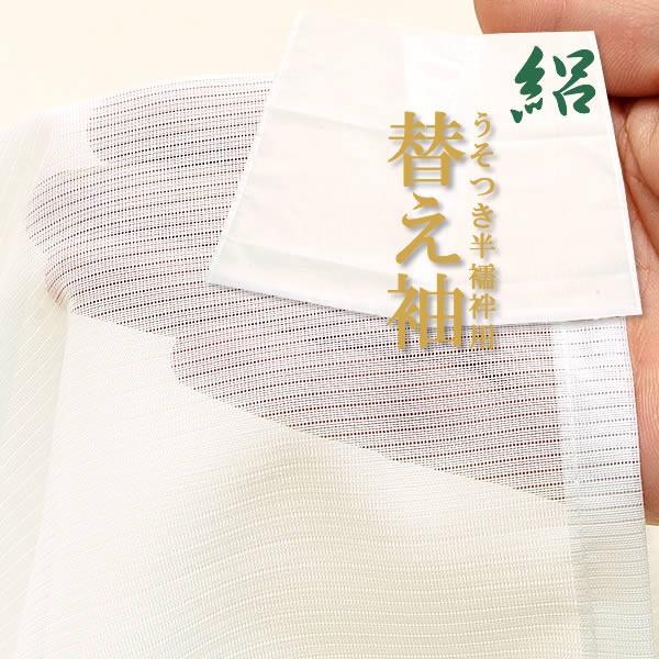 夏用替え袖「絽」単品「無地 白」