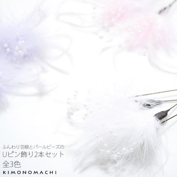 羽根飾りUピン2点セット「白色 ピンク パープル」...