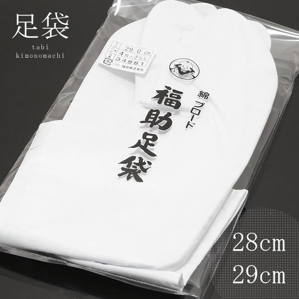 大きいサイズ 綿ブロード福助足袋 28.0cm、29.0cm...