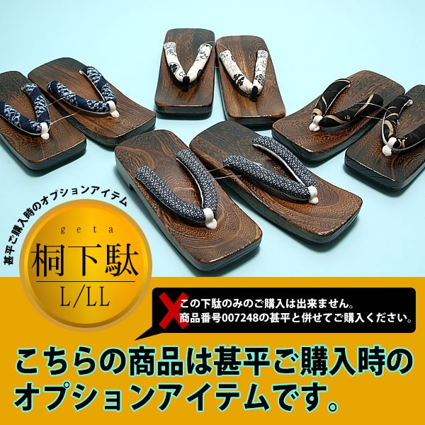男性用オプション桐下駄(甚平・浴衣ご購入のお客...