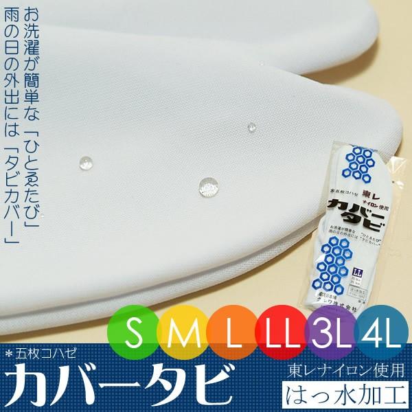 足袋カバー 五枚コハゼ S〜4L はっ水加工で雨の日...