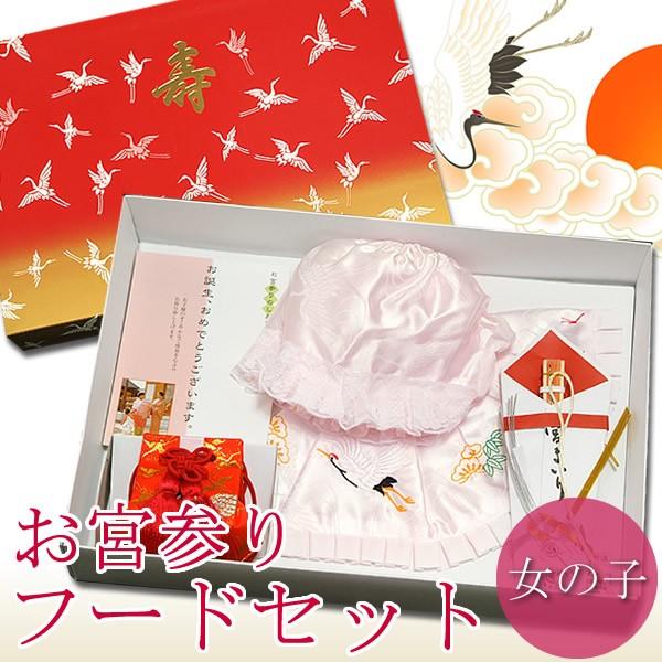 お宮参り 女の子用フードセット「ピンク」フード...