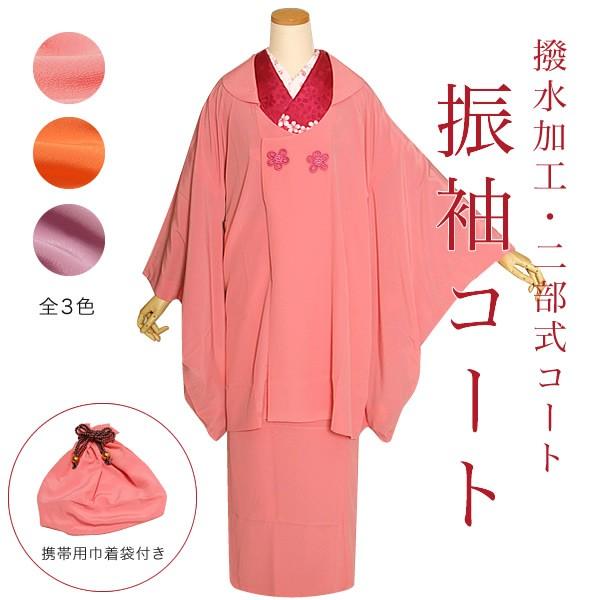 【あす着対応】 振袖コート 全3色 ピンク オレン...