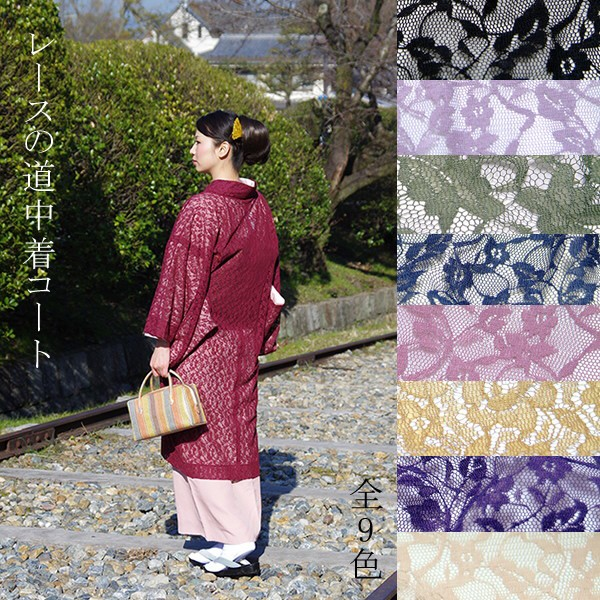 【あす着対応】 ラッセル 和装コート「全9色」 道...