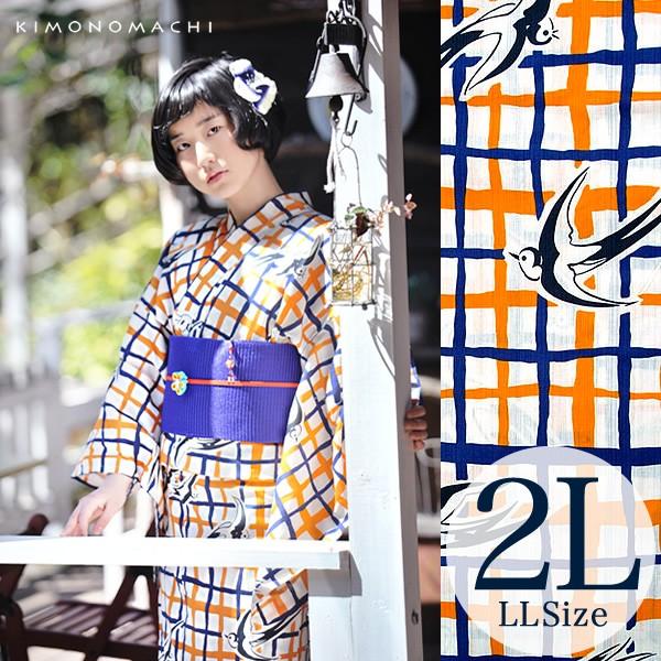 女性 浴衣単品 オレンジ×ネイビー 格子ツバメ LLサイズ 京都きもの町オリジナル (綿LL17) レディース レトロ
