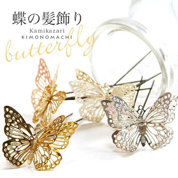 【あす着対応】 ポイント 髪飾り「蝶々 ゴールド ...