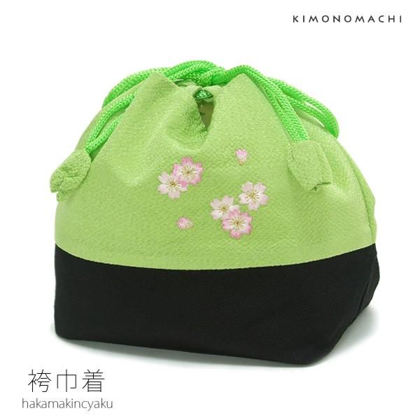 【あす着対応】 ちりめん 巾着「グリーン」 袴巾...