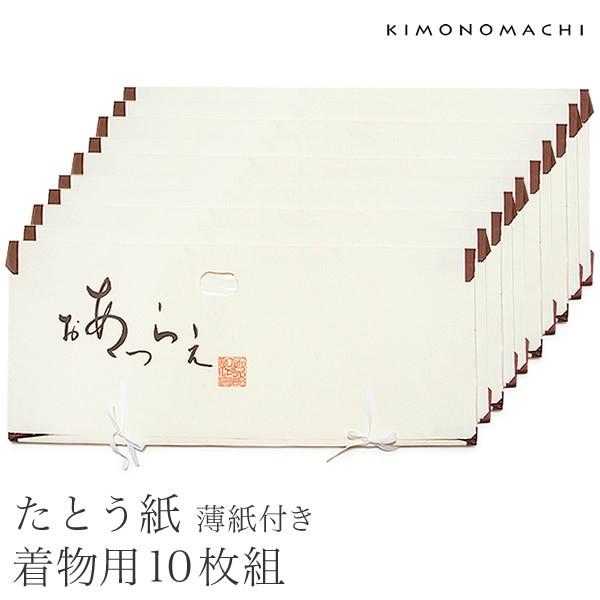 【あす着対応】 薄紙付き たとう紙「着物用10枚」...