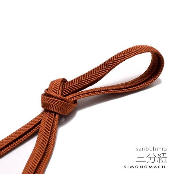 【あす着対応】 正絹 三分紐「茶色」 帯締め 洒落...
