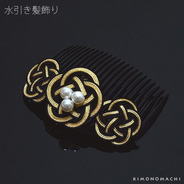 【あす着対応】 水引き コーム髪飾り「ゴールド×...