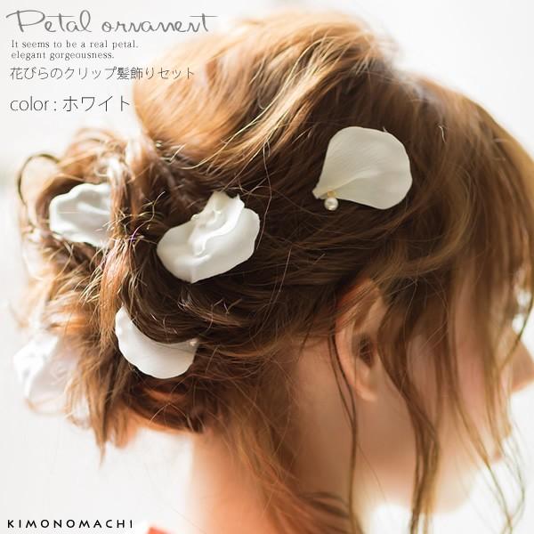 髪飾り クリップセット「白色系花びら」浴衣 着物...
