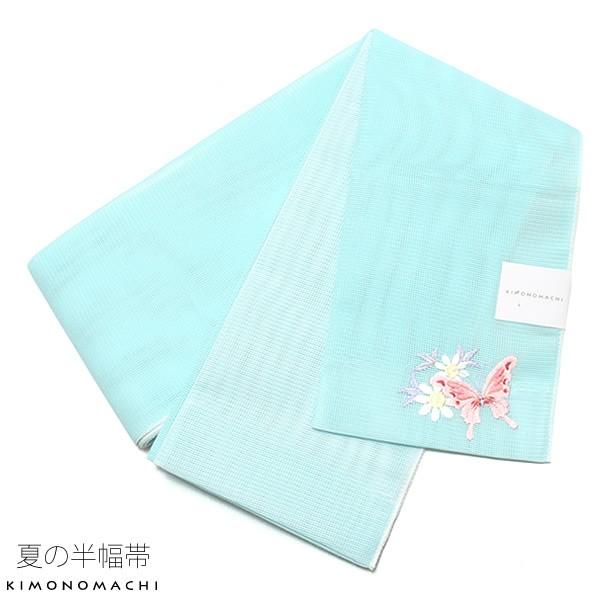 夏 半幅帯「水色 蝶」四寸帯 細帯 夏帯 刺繍 夏着物 浴衣に