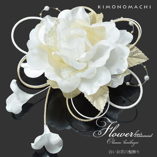 【あす着対応】 振袖 髪飾り「白色系のお花 紐飾...