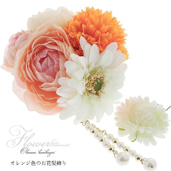 【あす着対応】 振袖 髪飾り2点セット「オレンジ...