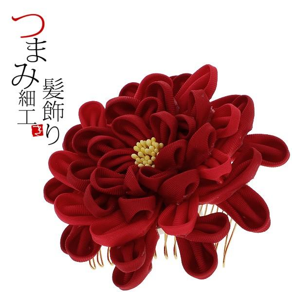 【あす着対応】 成人式 髪飾り「赤色 乱菊」振袖...