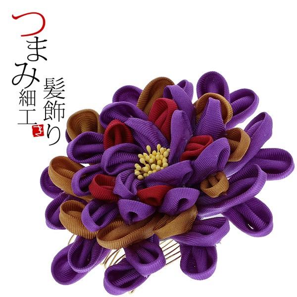 成人式 髪飾り「紫色 乱菊」振袖髪飾り つまみ細工かんざし お花髪飾り 成人式の振袖、卒業式の袴にも