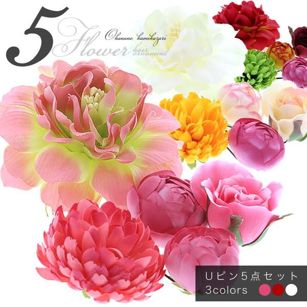 【あす着対応】 お花 髪飾り5点セット「レッド、...