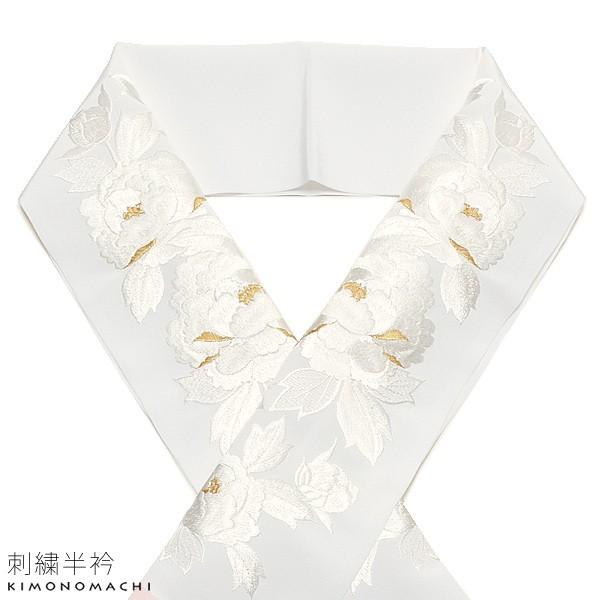 【あす着対応】 刺繍 半衿「白色 牡丹」ブライダ...
