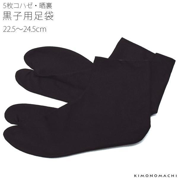 【あす着対応】 黒子用 足袋「黒色」 22.5〜24.5c...