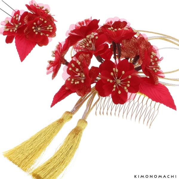 振袖 髪飾り2点セット「赤色 桜のお花、ゴールド...