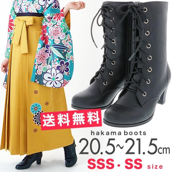 袴 編み上げブーツ 20.0cm 20.5cm 21.0cm  21.5cm...