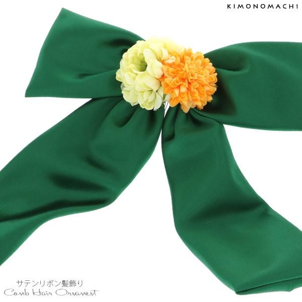 【あす着対応】 リボン 髪飾り「緑色サテンリボン...