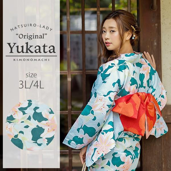 【あす着対応】 京都きもの町オリジナル 浴衣単品...