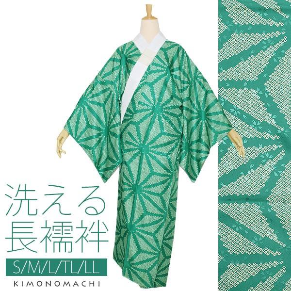 洗える 長襦袢「麻の葉 緑」ポリエステル襦袢 S...