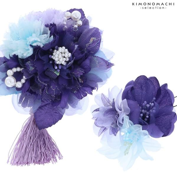 【あす着対応】 振袖 髪飾り2点セット「青紫色の...