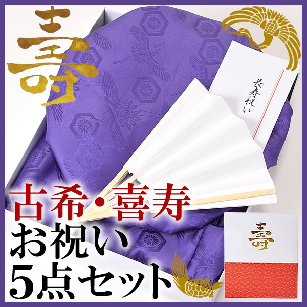 【あす着対応】 古希、喜寿 頭巾、ちゃんちゃんこ...