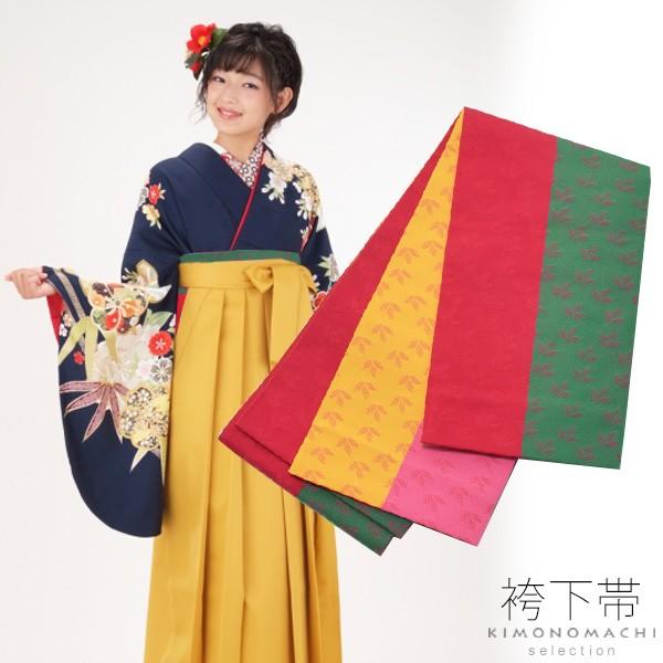 【あす着対応】 袴下帯「三つ葉」 赤、緑、黄色...