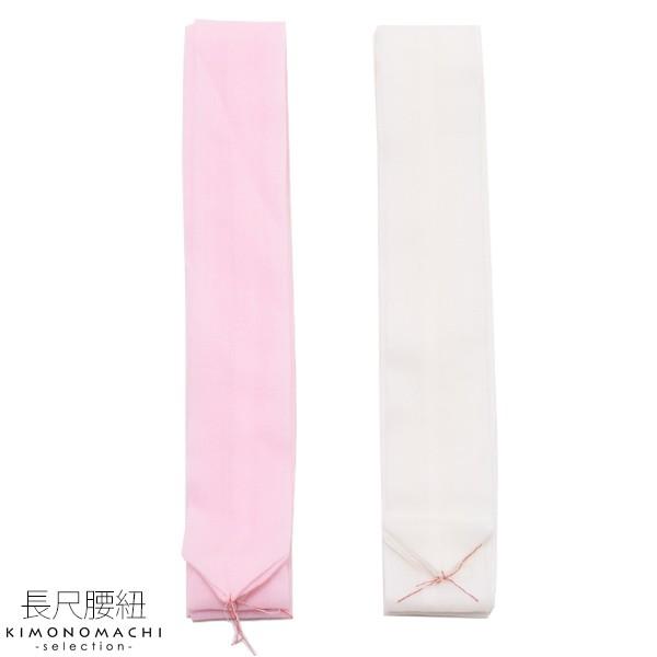 長尺 腰紐1本「白、ピンク」 着付け小物 こしひも...