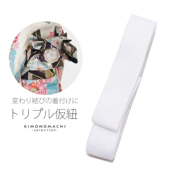 トリプル 仮紐「白色」帯の変わり結び用 着付け小...