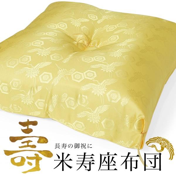 傘寿・米寿・卒寿のお祝い「座布団 黄 亀甲鶴」...