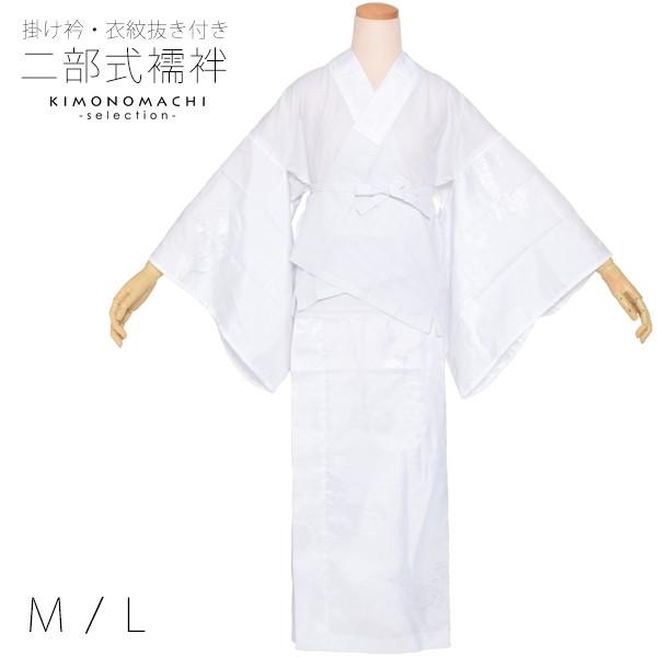 洗える二部式襦袢 白色 掛け衿もついてすぐに使え...