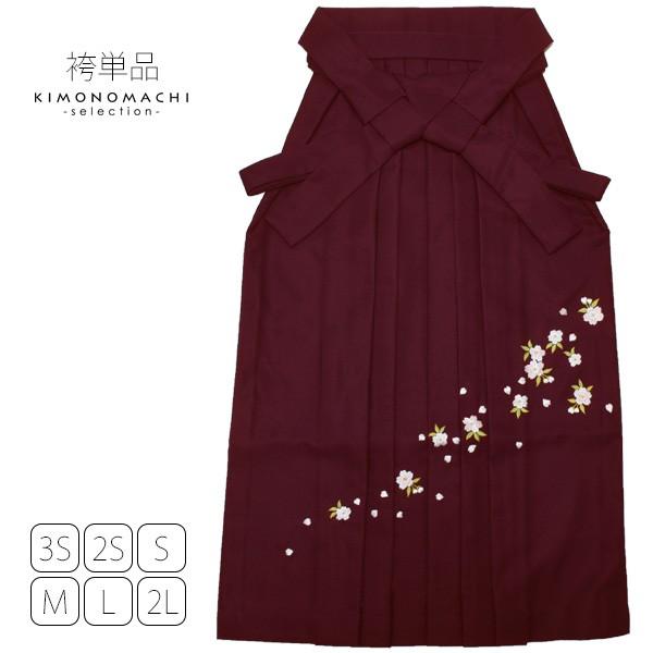 【あす着対応】 無地 袴単品「エンジ 桜の刺繍」...