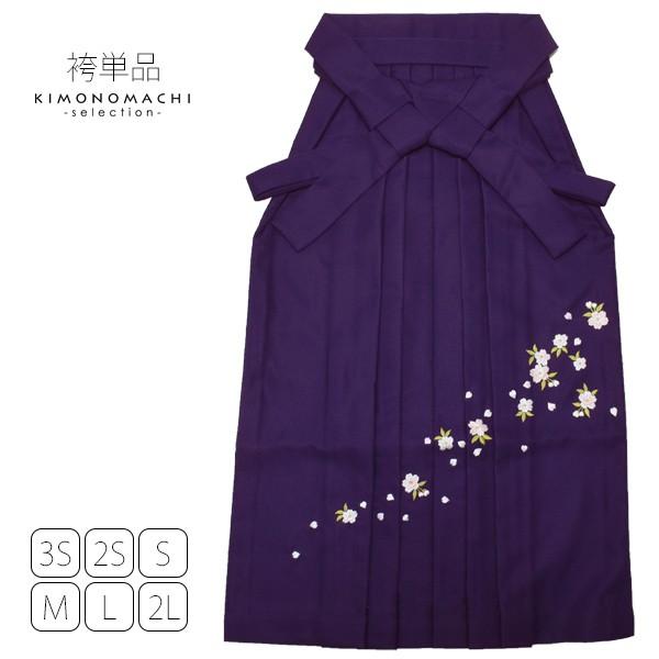 【あす着対応】 無地 袴単品「紫色 桜の刺繍」刺...