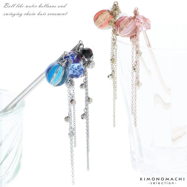 【あす着対応】 紙風船 かんざし「ピンク、レッド、パープル、ブルー」チェーン 玉かんざし簪 簪