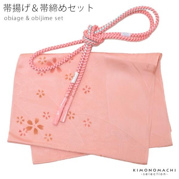 【あす着対応】 正絹 帯締め、帯揚げセット「薄珊...