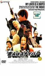 恋人はスナイパー  劇場版 中古DVD レンタル落ち